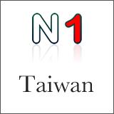 代理店 台湾