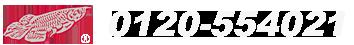 N1wanRed Aquarium フリーダイヤル 0120-554021
